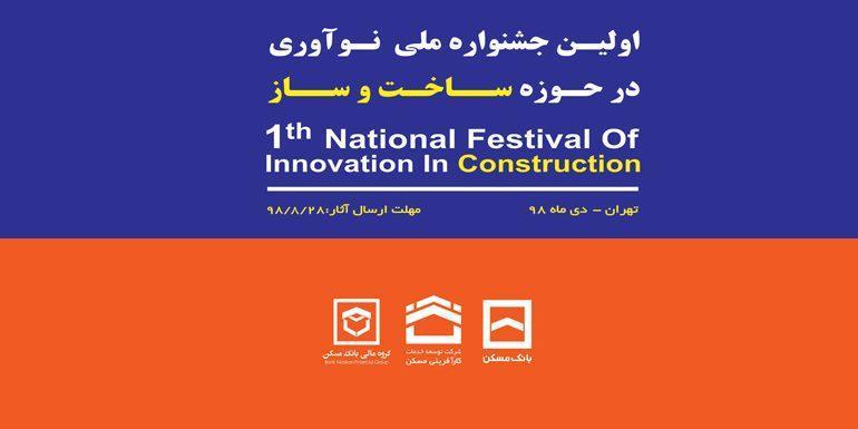مکسینو، اولین جشنواره ملی نوآوری در ساخت و ساز