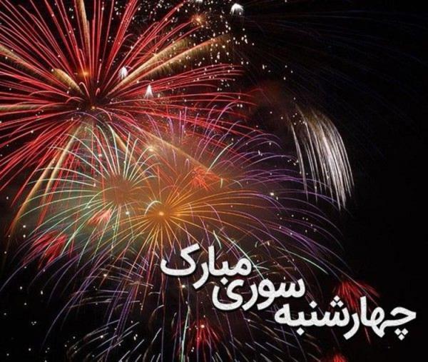 اس ام اس و پیغام تبریک چهارشنبه سوری